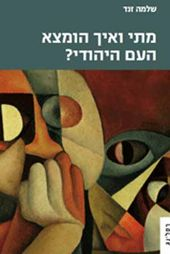 The Invention of the jewish people (Shlomo Sand, 2008)