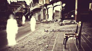 We Will Not Die We Will Remain Here by Wissam al-Jazairy